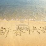 Appunti politici scritti sulla sabbia